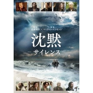 沈黙 サイレンス / アンドリュー・ガーフィールド (DVD)
