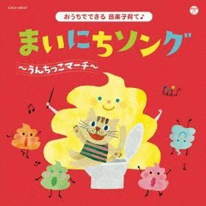 発売日:2017/07/19 収録曲: / うんちっこマーチ  / おしりフキフキ!  / パンツの...