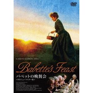 バベットの晩餐会 HDニューマスター版 ステファーヌ・オードラン DVD|felista