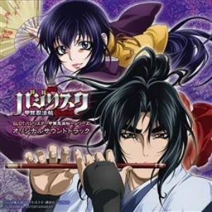 SLOTバジリスク〜甲賀忍法帖〜シリーズ オリジナルサウンドトラック ゲームミュージック CD