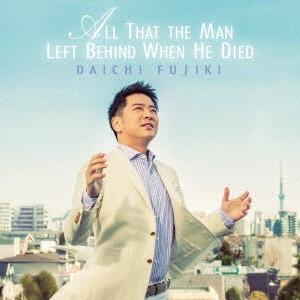 死んだ男の残したものは 藤木大地 CD|felista