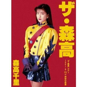 「ザ・森高」ツアー1991.8.22 at 渋谷公会堂 / 森高千里 (DVD)|felista