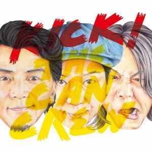発売日:2017/08/30 収録曲: / 全員集合 / 千% / 今もSing-along / S...