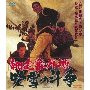 網走番外地 吹雪の斗争(Blu-ray Disc) / 高倉健 (Blu-ray) felista