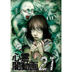 心霊闇動画21 / (DVD)