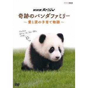 NHKスペシャル 奇跡のパンダファミリー 〜愛と涙の子育て物語〜 / (DVD)