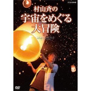 村山斉の宇宙をめぐる大冒険 from コズミックフロント☆NEXT / 村山斉 (DVD)