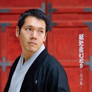 松之丞ひとり〜名演集〜 / 神田松之丞 (CD) felista