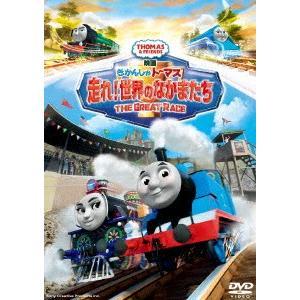 映画 きかんしゃトーマス 走れ!世界のなかまたち / きかんしゃトーマス (DVD)