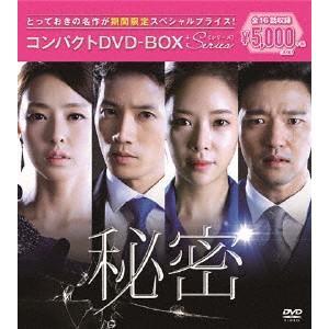 秘密 コンパクトDVD-BOX[期間限定スペシャルプライス版] / チソン (DVD) felista