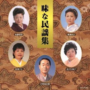 味な民謡集 / オムニバス (CD)