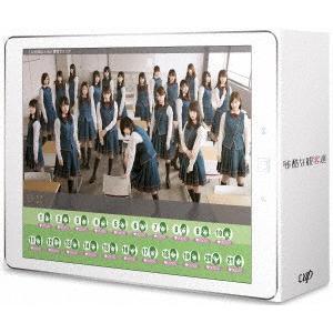残酷な観客達 初回限定スペシャル版DVD-BOX 欅坂46 DVD|felista