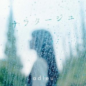 ナラタージュ(初回生産限定盤)(DVD付) / adieu (CD)
