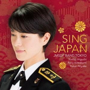 シング・ジャパン-心の歌- / 三宅由佳莉 (CD)