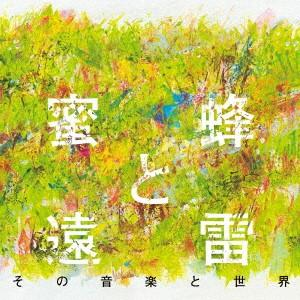 蜜蜂と遠雷 その音楽と世界 / オムニバス (CD)|felista