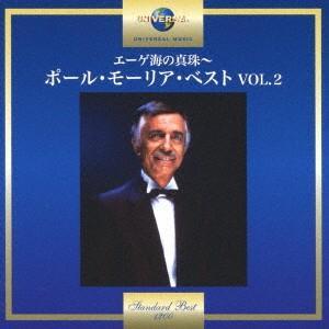エーゲ海の真珠〜ポール・モーリア・ベスト VOL.2 / ポール・モーリア (CD)|felista