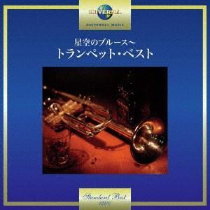 星空のブルース〜トランペット・ベスト / オムニバス (CD)