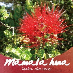 Mamala hua / マカアラ・ペリー (CD)|felista