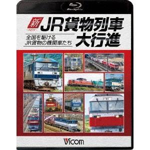 新・JR貨物列車大行進 全国を駆けるJR貨物の機関車たち(Blu-ray Disc) / (Blu-ray)