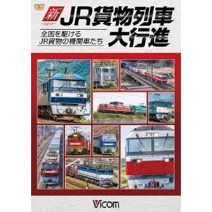 新・JR貨物列車大行進 全国を駆けるJR貨物の機関車たち / (DVD)