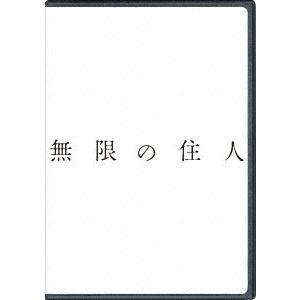 無限の住人 / 木村拓哉 (DVD)の商品画像