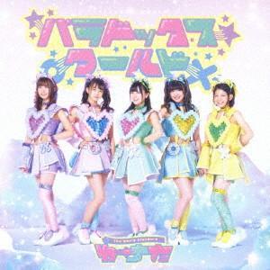 発売日:2017/10/18 収録曲: / 恋するにゃこたん〜フリもフラレもあなたのまま〜 / Ju...