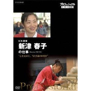 プロフェッショナル 仕事の流儀 ビル清掃・新津春子の仕事 心を込めて、当たり前の日常を / 新津春子 (DVD)