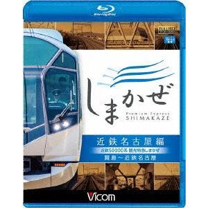 近鉄50000系 観光特急しまかぜ 近鉄名古屋編 賢島〜近鉄名古屋 Blu-rayの商品画像