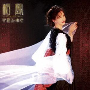 相聞 / 中島みゆき (CD)...