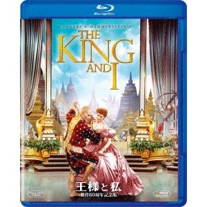 王様と私<製作60周年記念版>(Blu-ray Disc) / ユル・ブリンナー (Blu-ray)