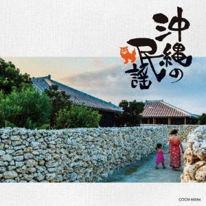 ザ・ベスト 沖縄の民謡 /  (CD)
