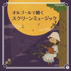 ザ・ベスト オルゴールで聞くスクリーン ミュージック / オルゴール (CD) felista