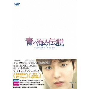 青い海の伝説<日本編集版> DVD-BOX1 / イ・ミンホ/チョン・ジヒョン (DVD) felista