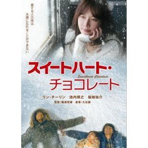 スイートハート・チョコレート リン・チーリン DVD...