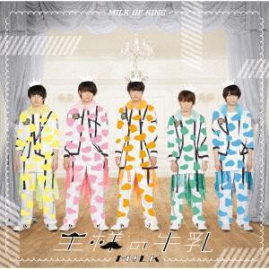 王様の牛乳(スペシャル盤)(DVD付) / M!LK (CD)