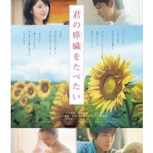 君の膵臓をたべたい 通常版(Blu-ray Disc) / 浜辺美波 (Blu-ray)