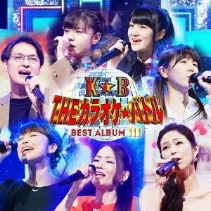 テレビ東京系「THEカラオケ★バトル」BEST...の関連商品2