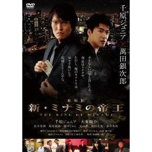劇場版 新・ミナミの帝王 THE KING OF MINAMI / 千原ジュニア (DVD)