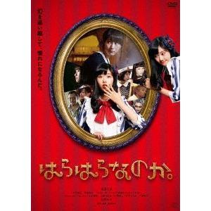 はらはらなのか。 原菜乃華/松井玲奈 DVD...