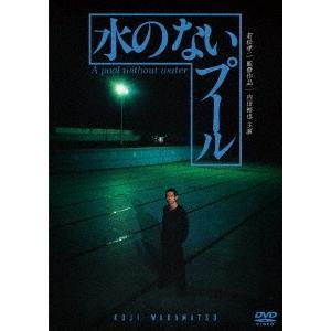 水のないプール / 内田裕也 (DVD) felista