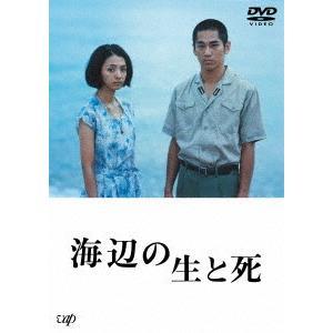 海辺の生と死 満島ひかり DVD...