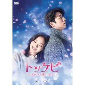 トッケビ〜君がくれた愛しい日々〜 DVD-BOX1(125分 特典映像DVDディ.. / コン・ユ (DVD)|felista