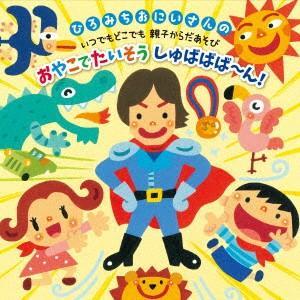 ひろみちおにいさんの いつでもどこでも 親子からだあそび おやこでたいそう しゅ.. / 佐藤弘道 (CD) felista