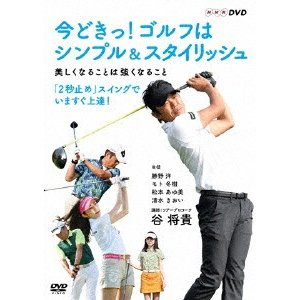 今どきっ!ゴルフはシンプル&スタイリッシュ 美しくなることは強くなること / 谷将貴 (DVD)
