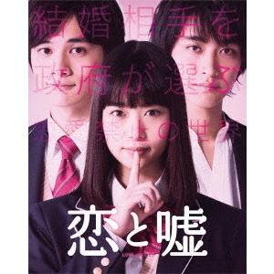 恋と嘘 コレクターズ・エディション(Blu-ray Disc...