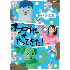 NHKDVD みいつけた! オフロイヤーがやってきた! / (DVD)