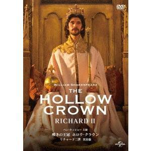 嘆きの王冠 ホロウ・クラウン リチャード二世 【完全版】 / ベン・ウィショー (DVD)