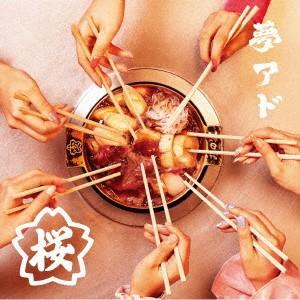 発売日:2018/03/14 収録曲: / 桜 / プラスチックガール / 桜  / プラスチックガ...