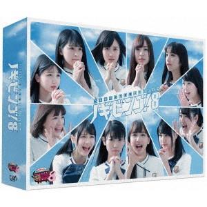 NOGIBINGO!8 Blu-ray BOX...の関連商品6