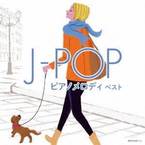 J-POP ピアノメロディ キング・スーパー・ツイン・シリーズ 2018 /  (CD) felista